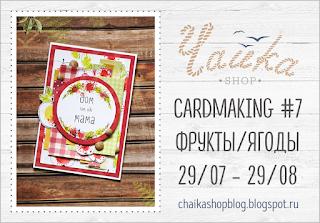 http://chaikashopblog.blogspot.ru/2016/07/card-7.html