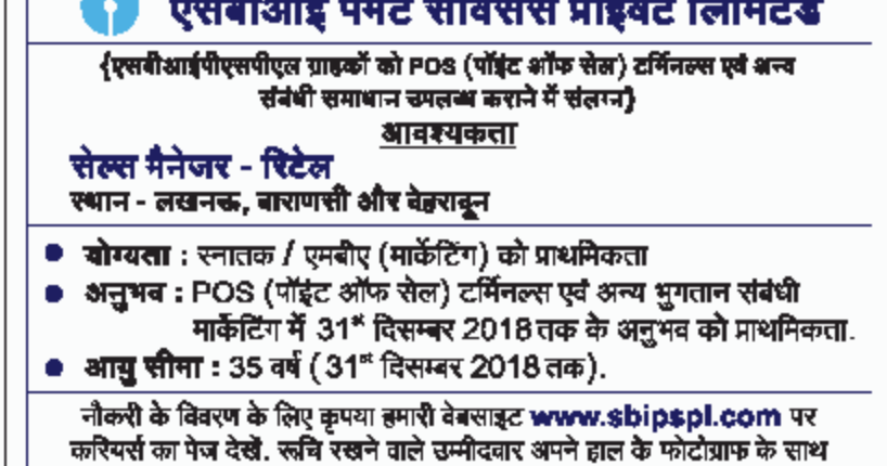 Sarkari Naukri in UP 2019 उत्तर प्रदेश सरकारी नौकरी (20000 ...