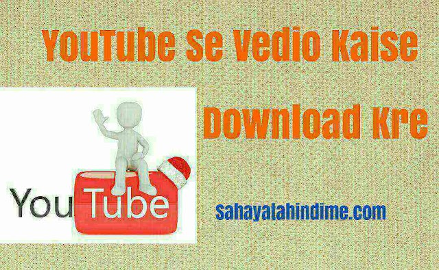 YouTube se Vedio kaise download kre