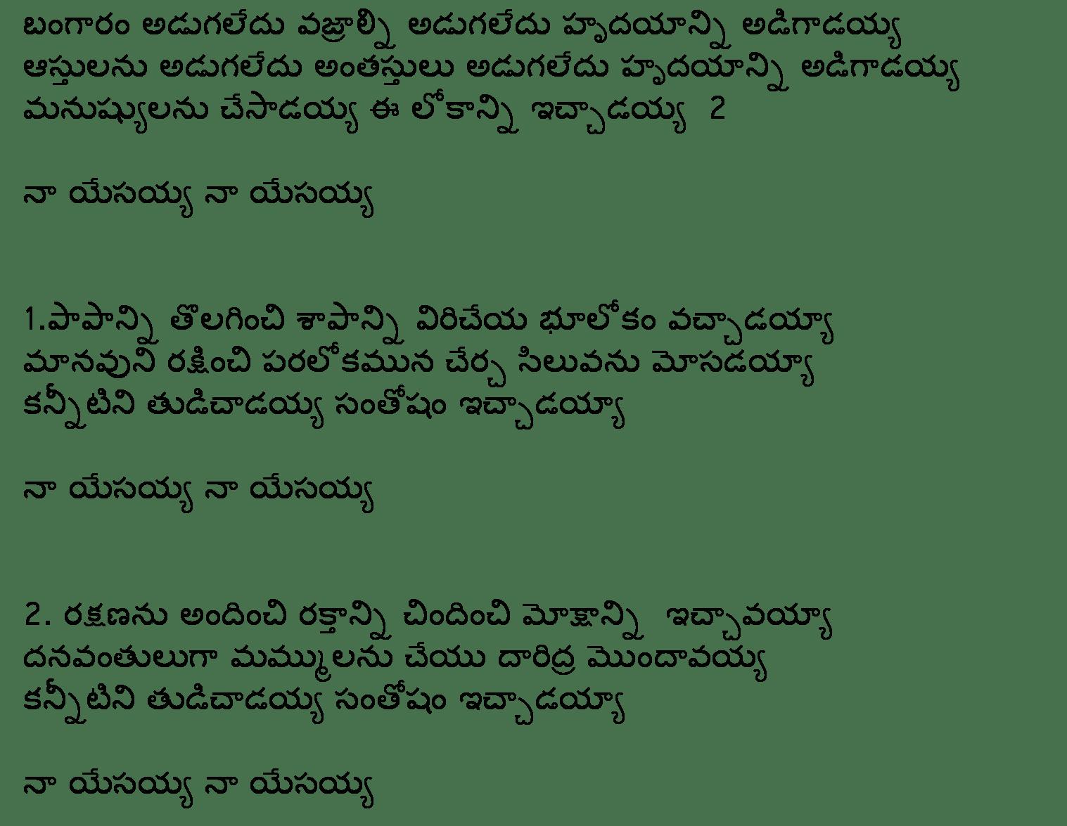 Old Telugu Jesus Songs Free Download Mp3 Format - losttoday