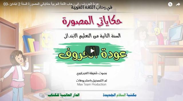 03- عودة الحروف - في رحاب اللغة العربية حكاياتي المصورة السنة 2 ابتدائي