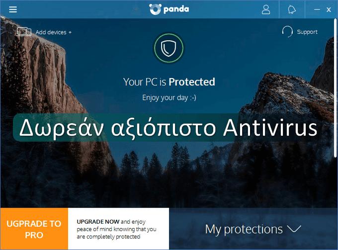 Panda Free Antivirus - Δωρεάν ισχυρό Antivirus