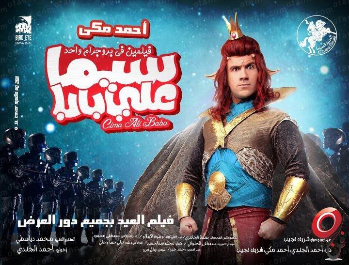 فيلم علي بابا مشاهده