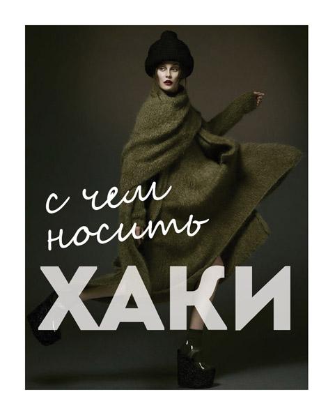 Пальто цвета хаки
