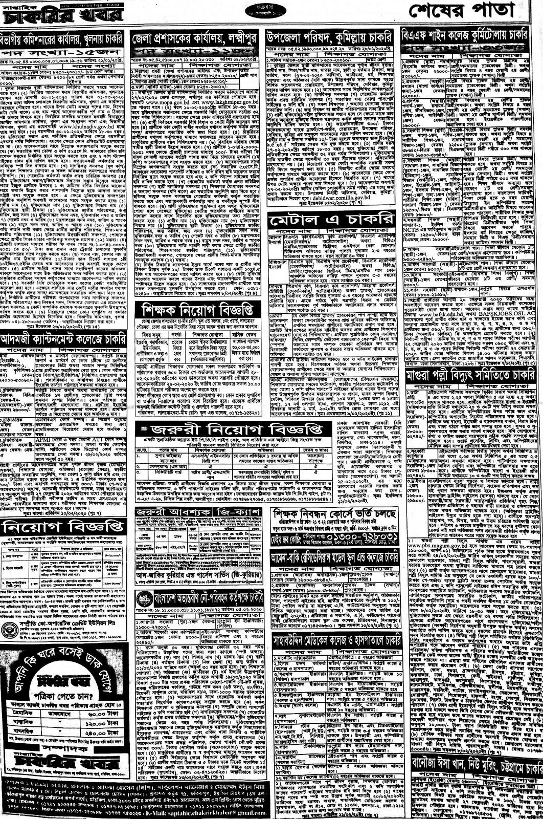 Saptahik Chakrir Khobor Newspaper 14 February 2020 সাপ্তাহিক চাকরির খবর পত্রিকা pdf Download