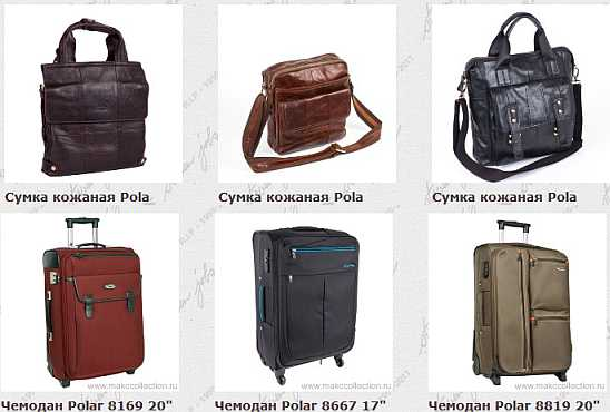Чемоданы и сумки оптом