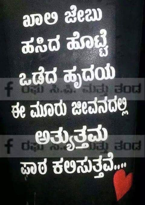 Kannada Life Quotes Get Inspired Jeevana Sanjeevini