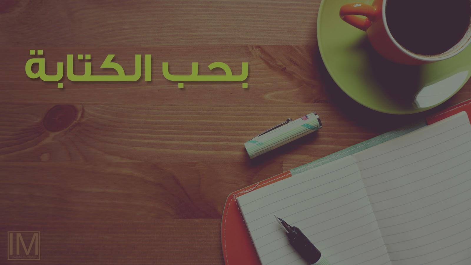 بحب الكتابة
