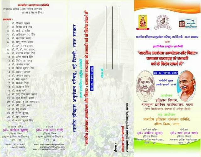 राष्ट्रीय संगोष्ठी 'भारतीय स्वतंत्रता आंदोलन और बिहार: चंपारण सत्याग्रह के शताब्दी वर्ष के संबंध में' 26-27 नवंबर 2017