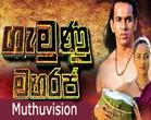 Gamunu Maharaja 25 - 15.01.2017 Hiru