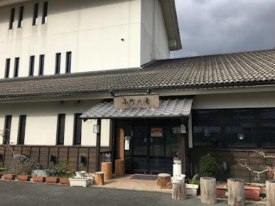 小野小町温泉