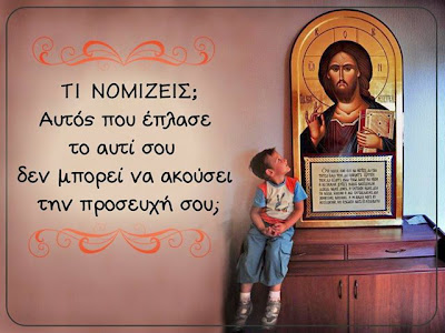 Image result for Η ΠΡΟΣΕΥΧΗ
