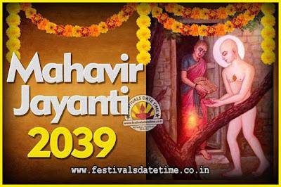 2039 Mahavir Jayanti Date and Time, 2039 Mahavir Jayanti Calendar