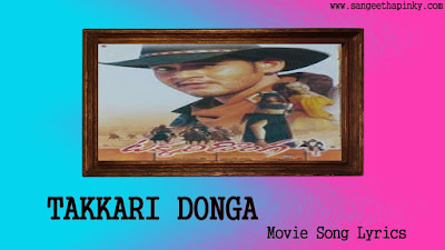 takkari-donga-telugu-movie-songs-lyrics