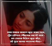 aj amar akash,aj amar akash lyrics,aj amar akash by rupankar bagchi,aj amar akash mp3 download