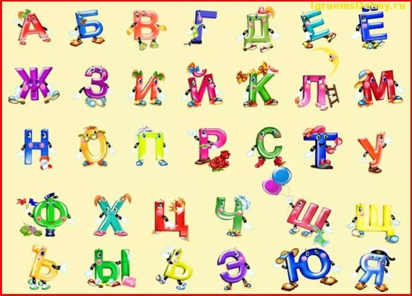 Игру Скоро В Школу Учим Буквы