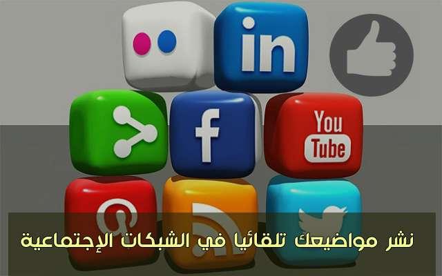 إليك ثلاثة مواقع تنشر مواضيعك تلقائيا في الشبكات الإجتماعية بدون أن تفتح حسابك
