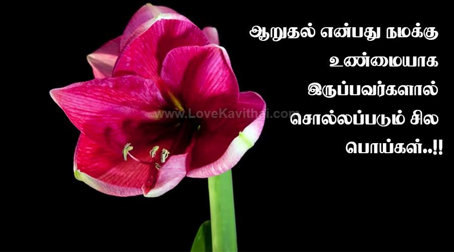 75 Sad Life Quotes In Tamil Mesgulsinyali