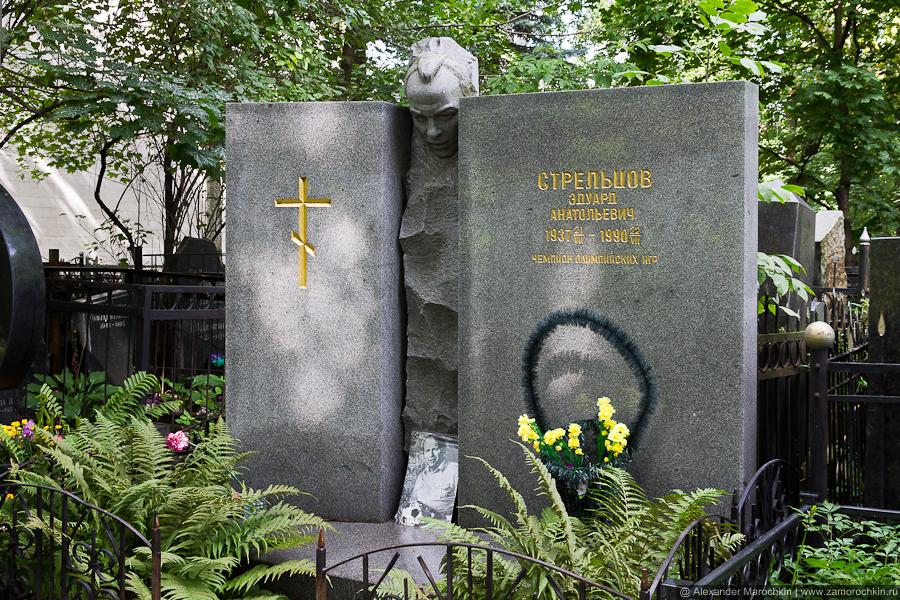 Могила Эдуарда Стрельцова на Ваганьковском кладбище