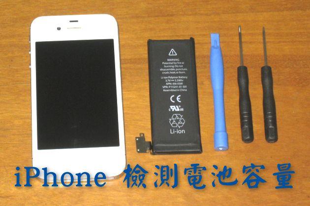 iPhone 檢測電池容量的方法 (免越獄JB) + 挑選副廠電池心得