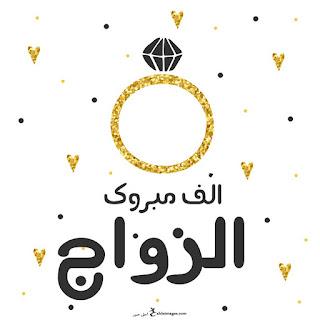 صور تهنئة بالزواج 2019 الف مبروك الزواج