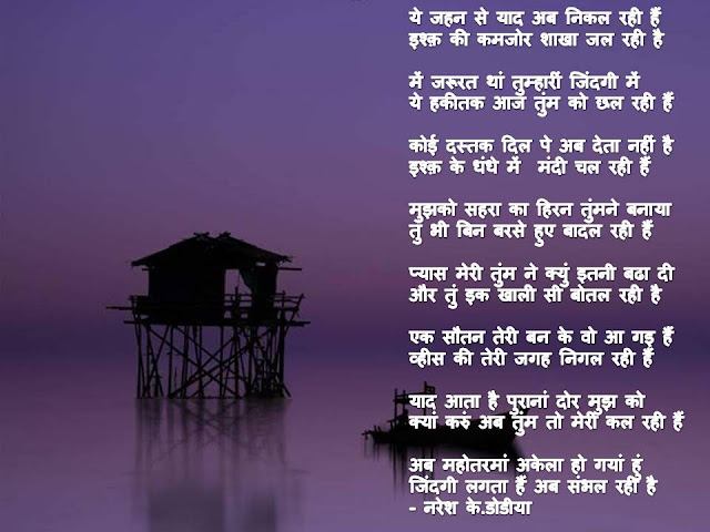 ये जहन से याद अब निकल रही हैं  Hindi Gazal By Naresh K. Dodia
