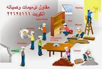 مقاول ترميمات الكويت