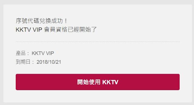KKTV VIP免費序號