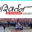 Nepali Movies, Music Videos, News, Gossips, TV Shows: Pariwartan (A Movement) – Live on Tudikhel [Recorded]