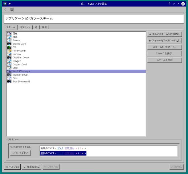 デスクトップの配色を設定するカラースキームは、「新しいスキームを取得」からダウンロードした「Win95Classique」を使用しています。