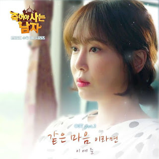 Lee Ye Joon - If We Have the Same Heart Lyrics