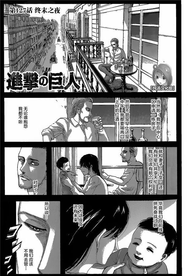 進擊的巨人: 127话 终末之夜 - 第1页