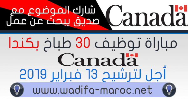 Alwadifa maroc Concours de recrutement 30 cuisiniers a canda offre d'emploi d'anapec skills annonce