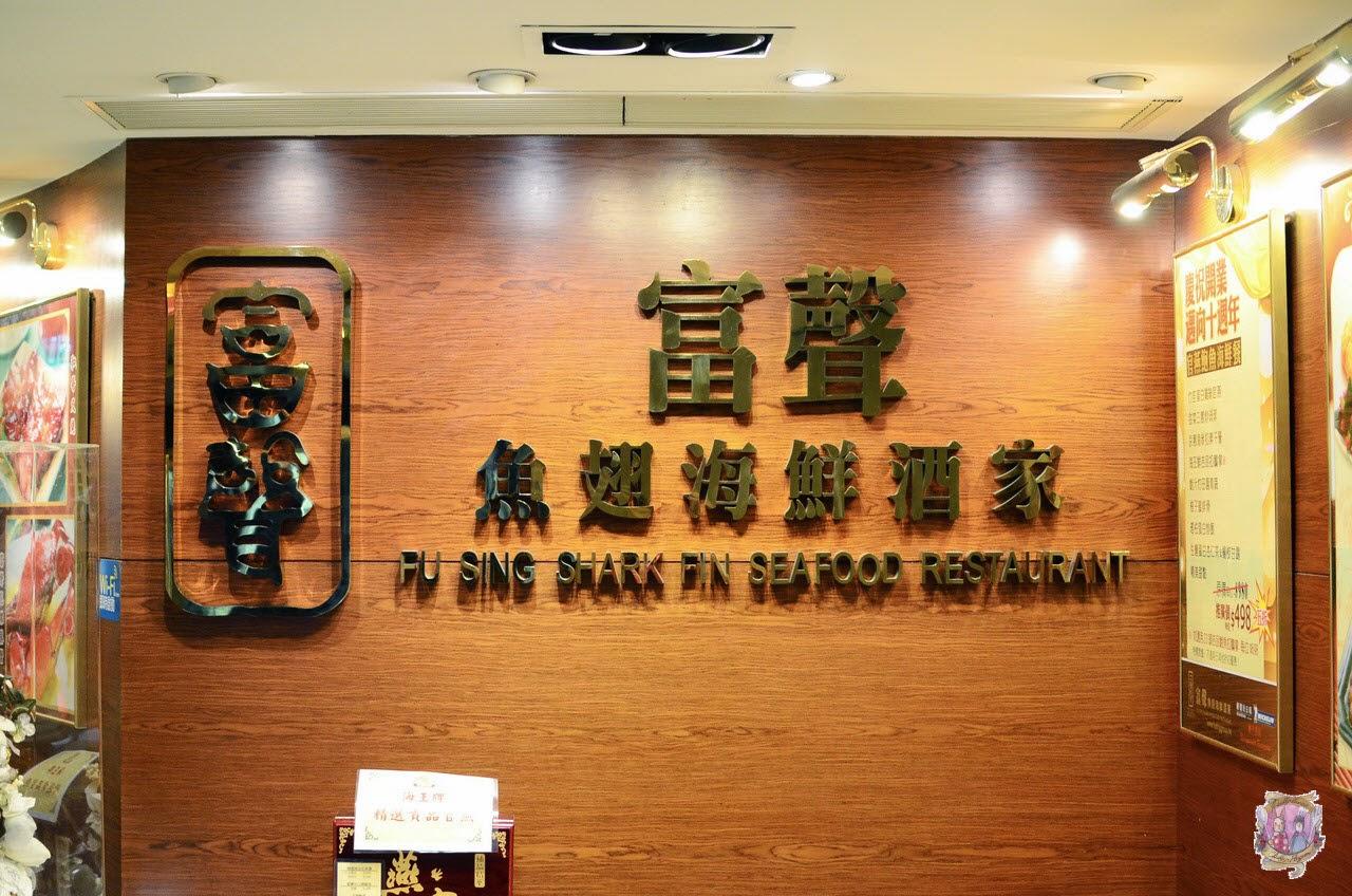 Fu Sing Shark Fin Seafood Restaurant Causeway Bay Hong Kong