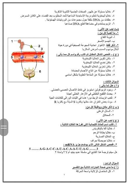 امتحان الثانوية العامة في الأحياء للطلاب المصريين بدولة السودان دور اول 2019