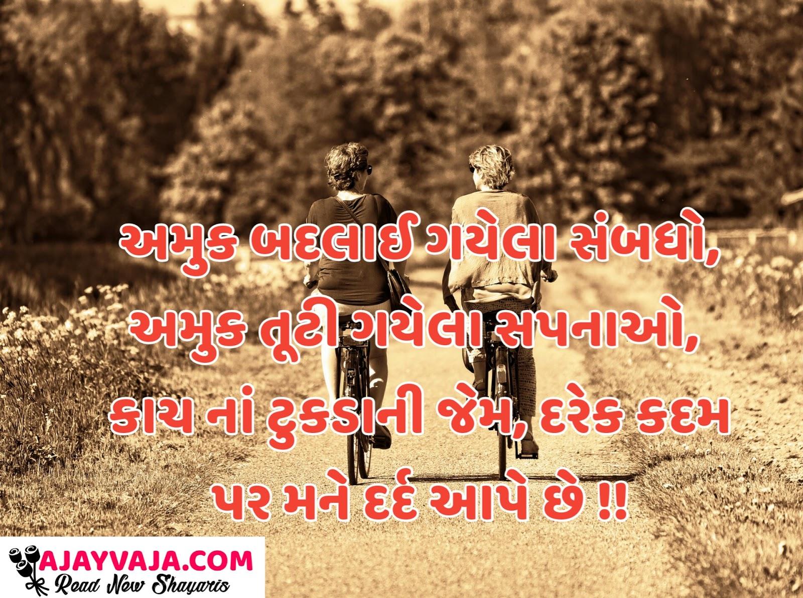 Best images in Gujarati