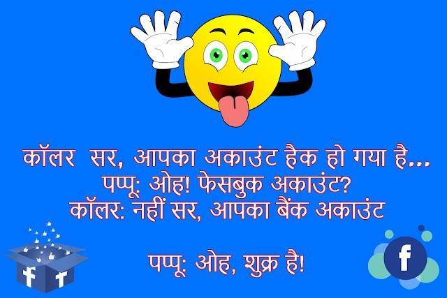 अरे भाई ये जोक नहीं पढ़ा तो क्या पढ़ा - मस्त Facebook Jokes और Chutkule हिंदी में