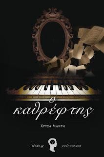 http://iwrite.gr/bookstore/o-kathreptis/