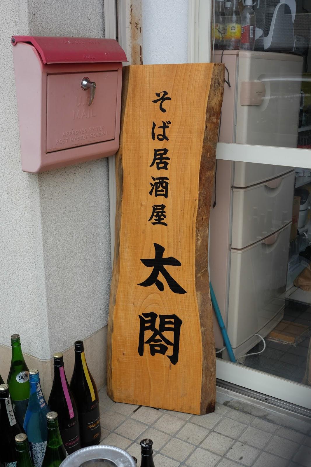 そば居酒屋 太閤>