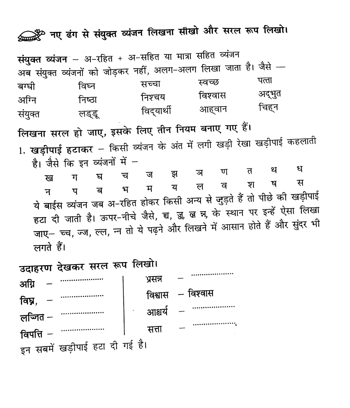 Hindi Vyanjan Worksheet | Printable Worksheets and Activities for
