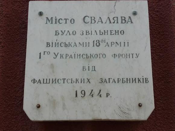 Свалява. Дворец культуры. Памятная таблица об освобождении города в 1944 году от фашистов