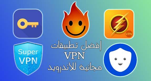 تحميل افضل 7 برامج FREE VPN مجانية