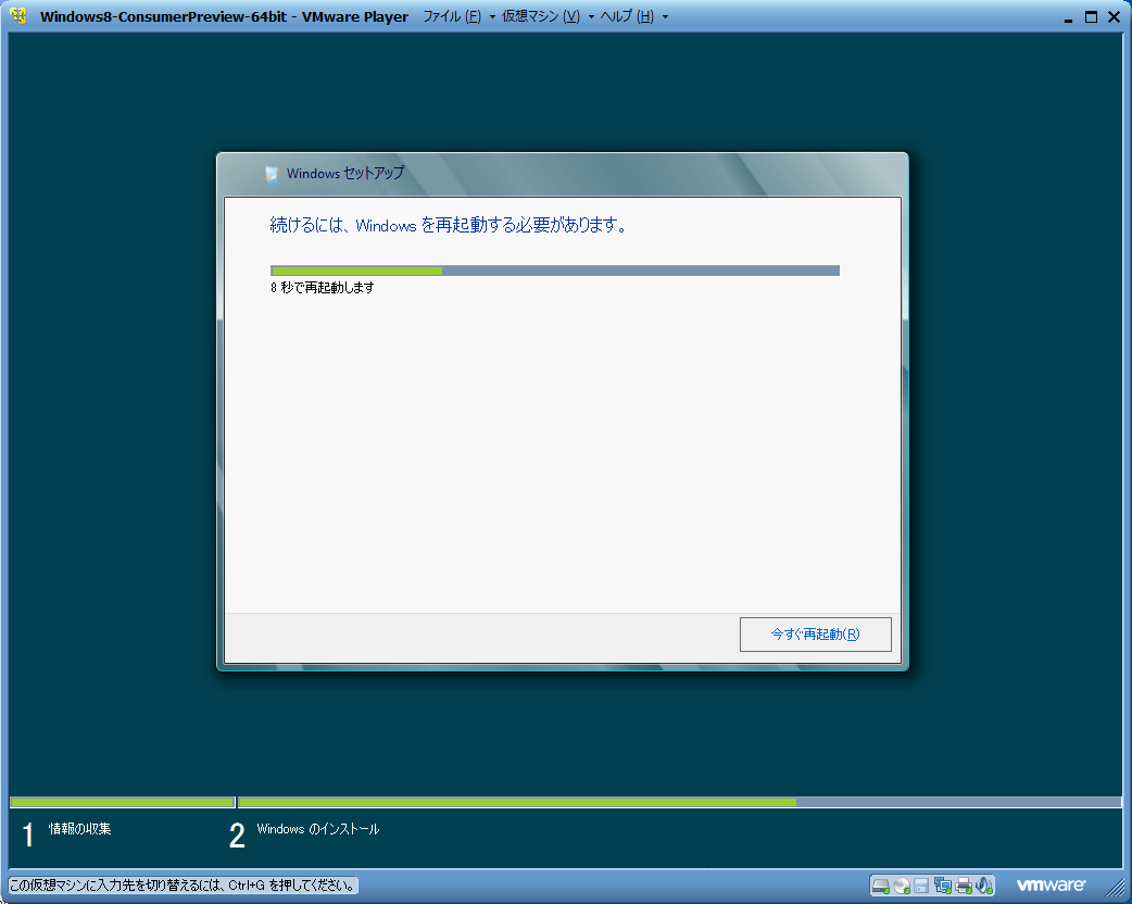 Windows 8 Consumer PreviewをVMware Playerで試す 1 -18
