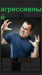 460 слов 4 агрессивный мужчина размахивает руками и искаженным лицом 3 уровень