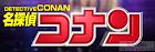Everything OK!! Lyrics (Detective Conan Opening 46) - Cellchrome
