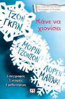 http://www.culture21century.gr/2018/01/kane-na-xionisei-twn-john-green-maureen-johnson-lauren-myracle-book-review.html