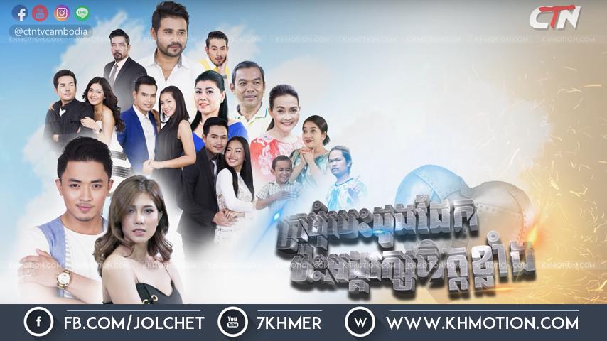 Kramom Besdoung Dek Pas Angreak Chet Klang