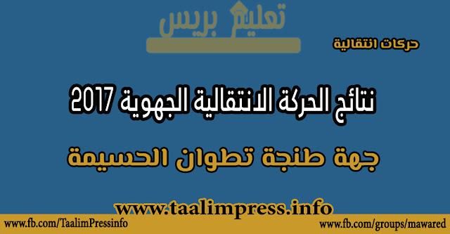 نتائج الحركة الانتقالية الجهوية 2017 لجهة طنجة تطوان الحسيمة 
