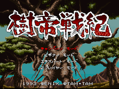 Jyutei Senki - Título RPG