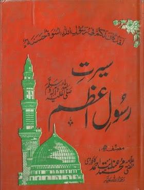 Seerat Rasool e Azam By Mufti Muhammad Inayat Kakorvi PDF Free Download